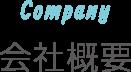Company|会社概要