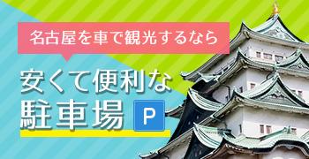 名古屋を車で観光するなら安くて便利な駐車場
