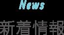 News|新着情報