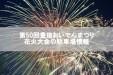 第50回豊田おいでんまつり花火大会の駐車場情報