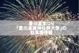 豊川夏まつり「豊川進雄神社例大祭」の駐車場情報