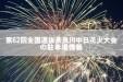 第62回全国選抜長良川中日花火大会の駐車場情報