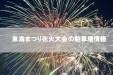 【花火大会】第49回東海まつり花火大会の駐車場情報