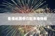 【花火大会】豊橋祇園祭の駐車場情報
