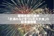 碧南市制70周年「衣浦みなとまつり花火大会」の駐車場情報